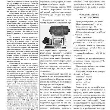 Перший український компаратор