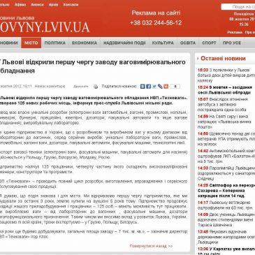 У Львові відкрили першу чергу заводу ваговимірювального обладнання