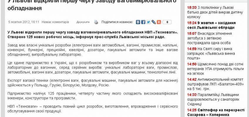 Во Львове открыли первую очередь завода…