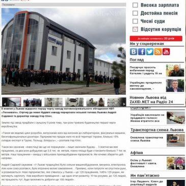 Відкриття заводу Техноваги