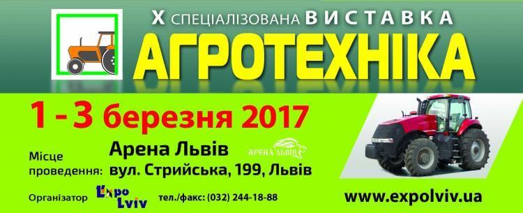 Виставка «АгроТехніка-2017»!