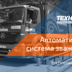 "Accounting for garbage taken out of Lviv will be carried out on the automated production systems by ""Technowagy"" Ltd."