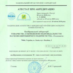 Атестат про акредитацію
