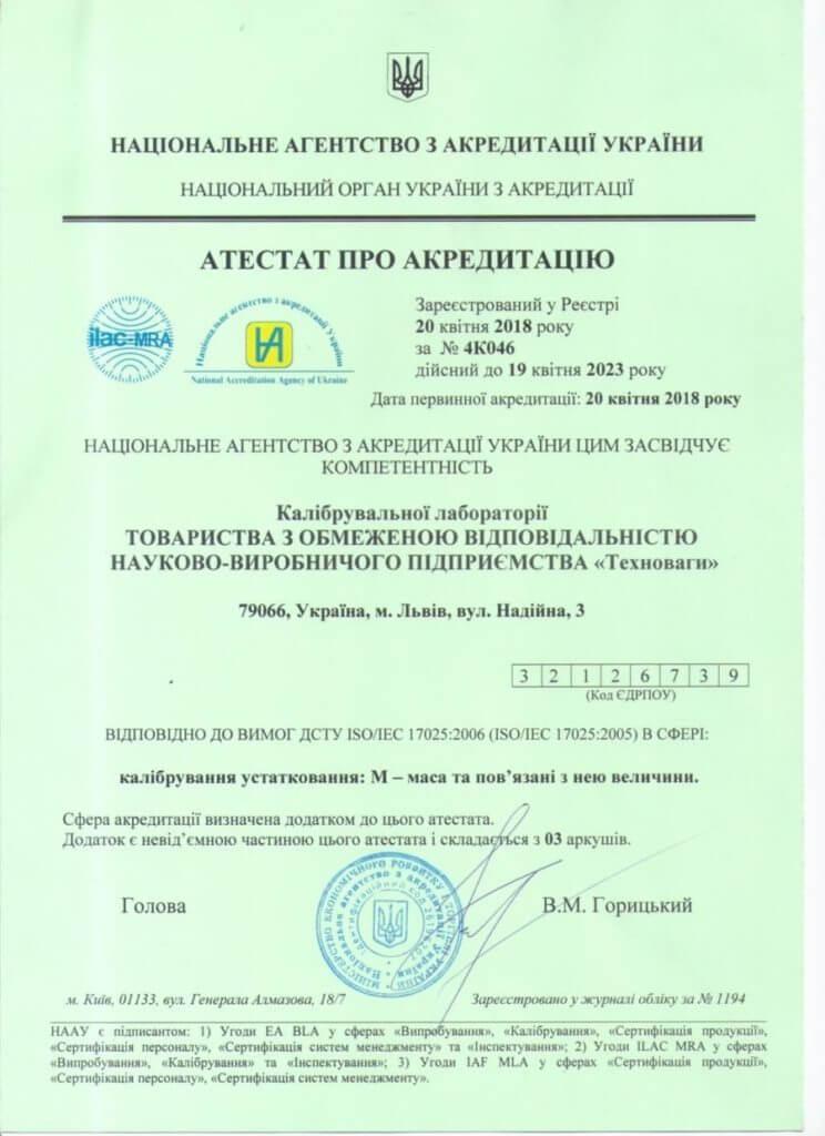 Калібрувальна лабораторія ТзОВ НВП «Техноваги» розпочинає свою діяльність!