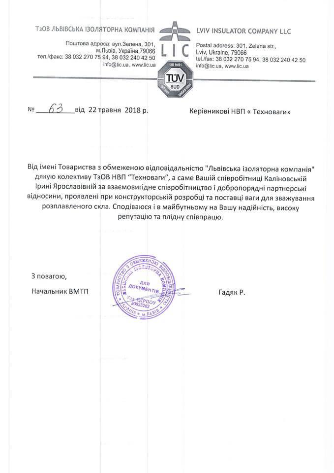 """Подяка від ТзОВ """"Львівська ізоляторна компанія"""""""