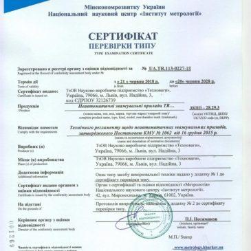 Сертифікат перевірки типу на ваги ТВ...