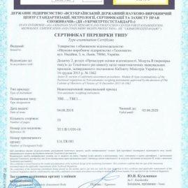 Сертифікат перевірки типу ТВЕ...,ТВЕ1...