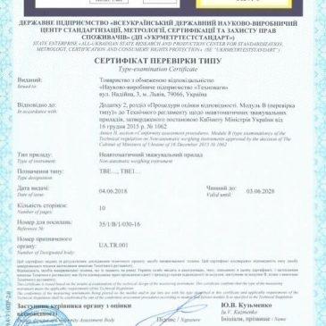 Сертификат проверки типа на весы ТВЕ …, ТВЕ1