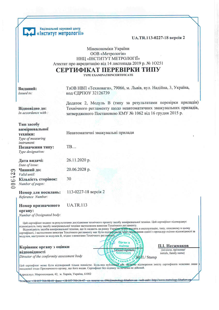Сертифікат ТВ
