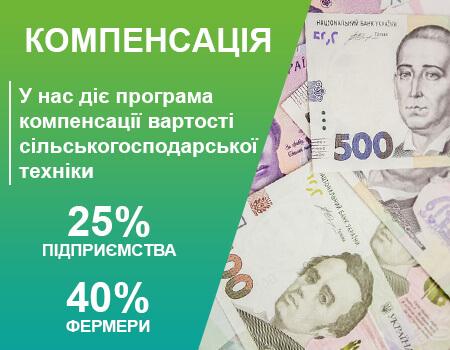 компенсація 25% - 40%