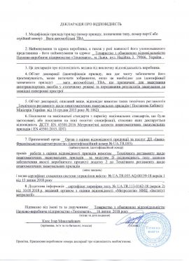 Декларація про відповідність на ваги ТВA..