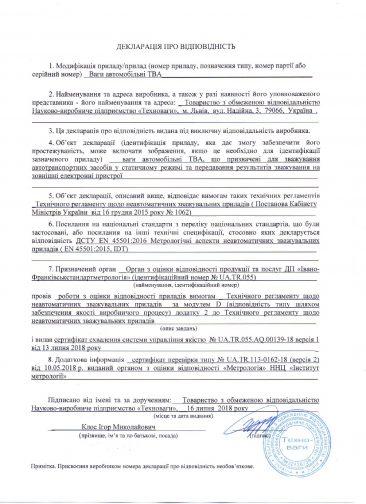 Декларація  про відповідність на ваги ТВЕ...