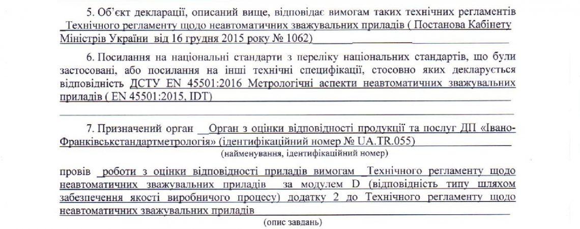 Декларація про відповідність на ваги ТВЕ1…
