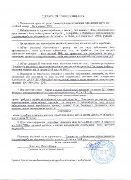 Декларація про відповідність на вагонні ваги ТВВ