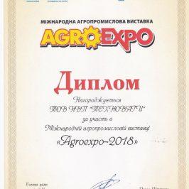 """АГРОЕКСПО -2018"""