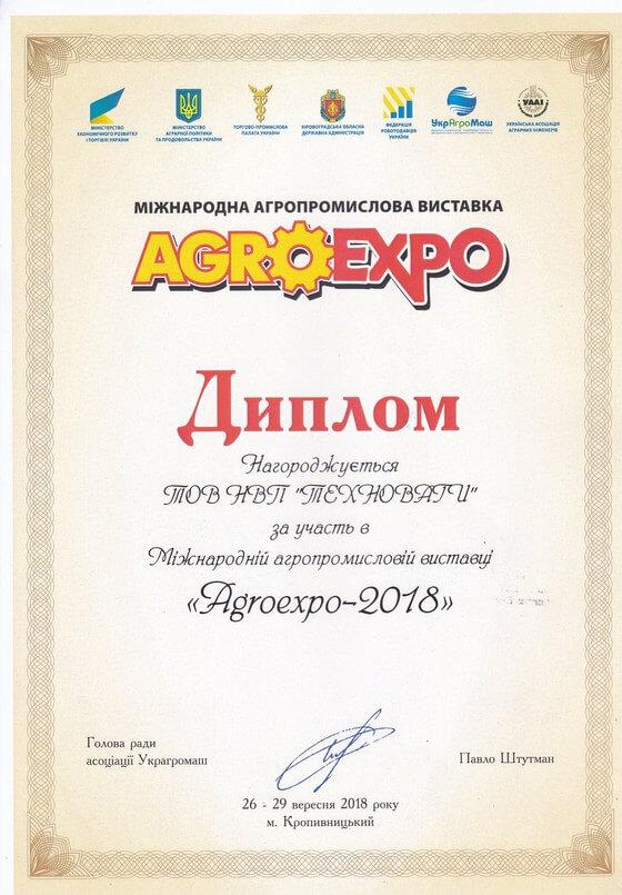 «АГРОЕКСПО — 2018»
