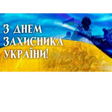 Happy Defender of Ukraine Day!