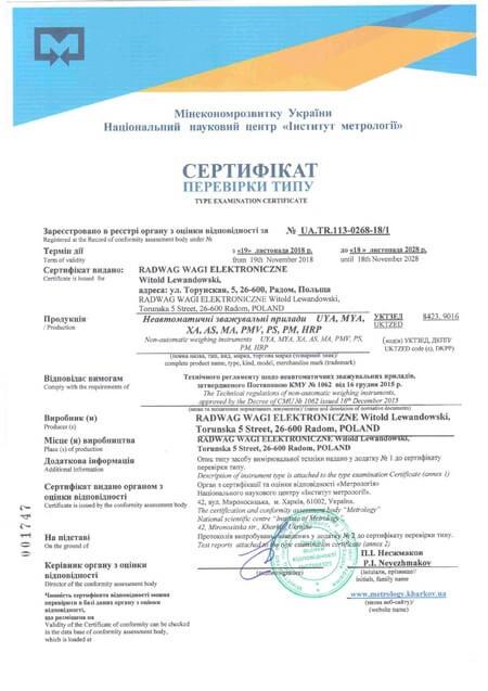 "Сертифікат перевірки типу на UYA, MYA, XA, AS, MA, PMV, PS, PM, HRP ""Radwag"""