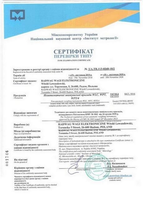 "Сертификат проверки типа на WLC, WPT, WPT/4 ""Radwag"""