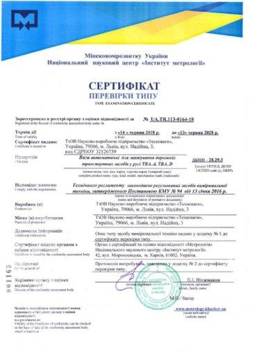 Сертифікат перевірки типу на динамічні автомобільні ваги