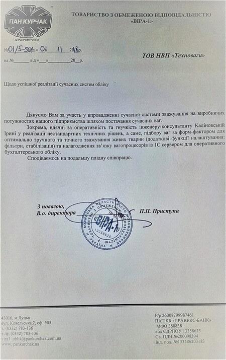 """Подяка від ТзОВ """"ВІРА-1"""""""
