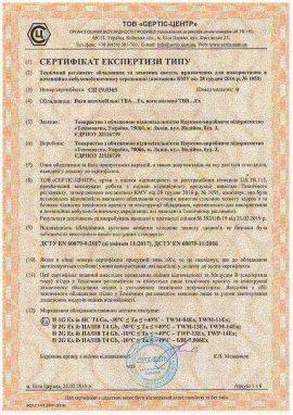 Сертифікат вибухозахисту