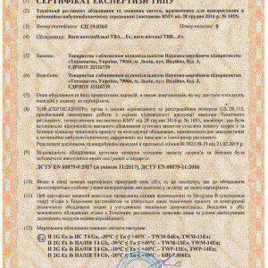 Сертификат взрывозащиты