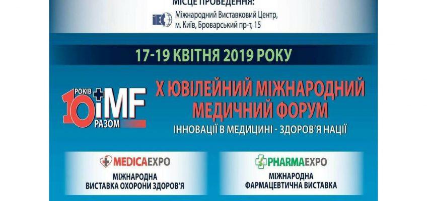 Ювілейний Міжнародний Медичний Форум