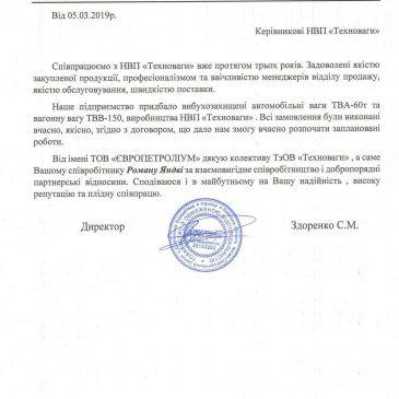 """Подяка від ТОВ """"ЄВРОПЕТРОЛІУМ"""""""