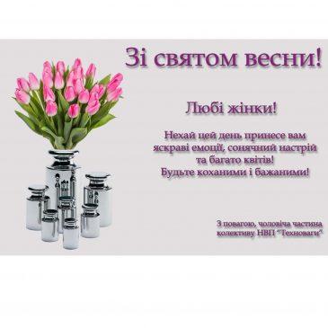 Вітання зі святом весни