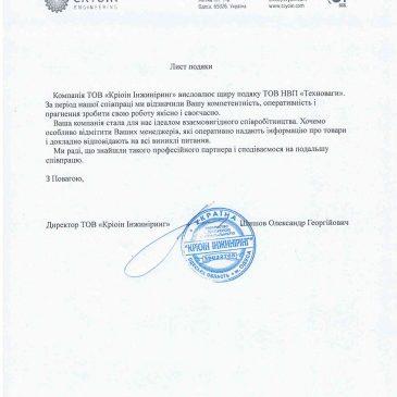 Кріоін Інжиніринг