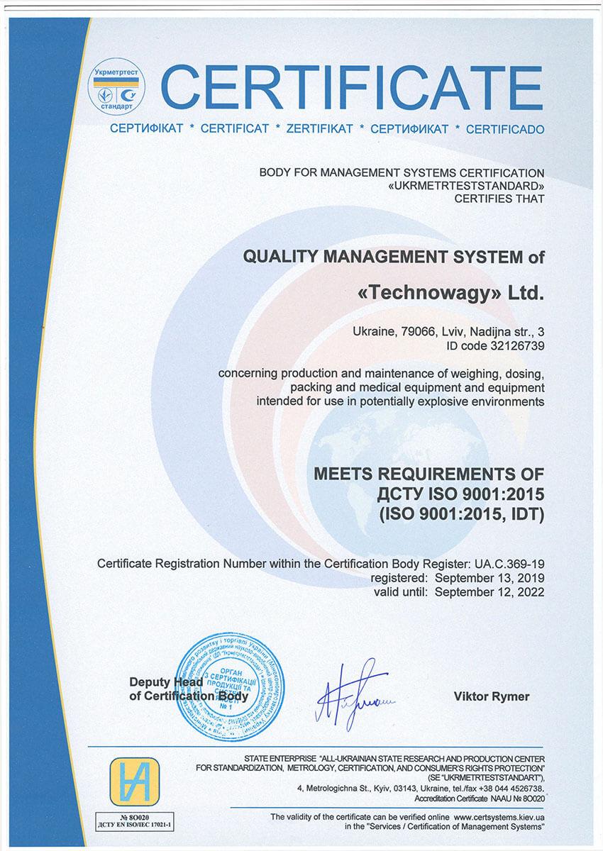 Сертификат ISO 2019 г.