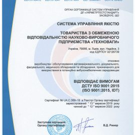 Сертифікат ISO 2019 р.