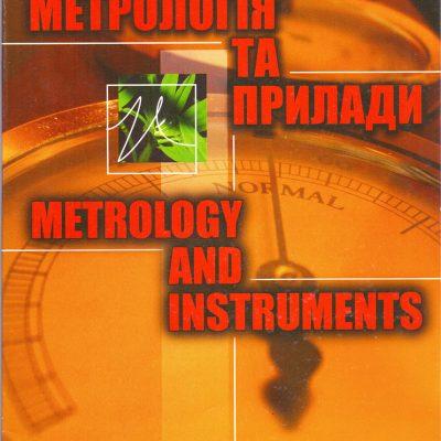 Обкладинка Метрологія та прилади