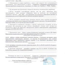 Декларация о соответствии на весы ТВЕ1
