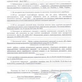 Декларация о соответствии на весы ТВЕ1  Докладніше: https://technowagy.com.ua/ru/portfolio/deklaratsiya-o-sootvetstvii-na-vesy-tve1-2/