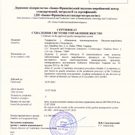 https://technowagy.com.ua/portfolio/sertifikat-perevirki-tipu-tve-tve1/