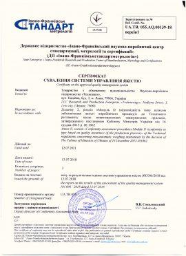 Сертифікат схвалення системи управління якістю (Модуль D)