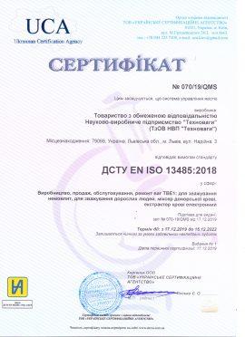 Сертифікат відповідності ДСТУ EN ISO 13485:2018