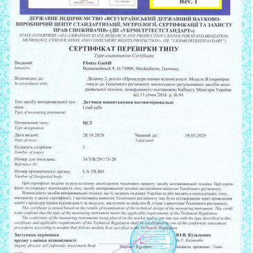 Сертифікат на датчики RC3