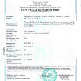 Сертифікат перевірки типу ТКС