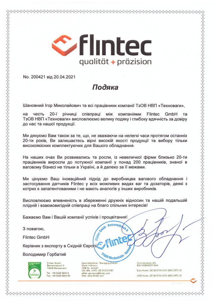 Подяка від Flintec GmbH