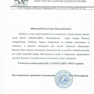 """Вдячність від НДСЛ """"ОХМАТДИТ"""" МОЗ України"""