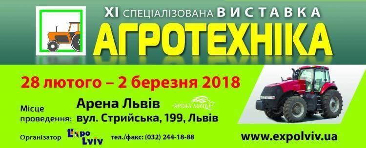 XI спеціалізована виставка агротехніка 2018