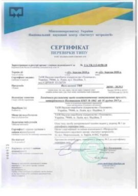 Type examination certificate for railroad track scales ТВВ