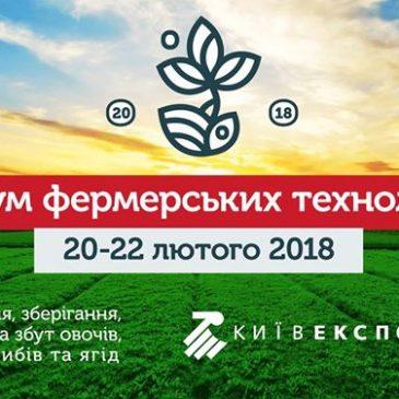 Форум фермерських технологій 2018