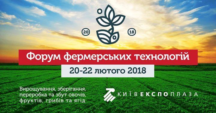 Форум фермерских технологий