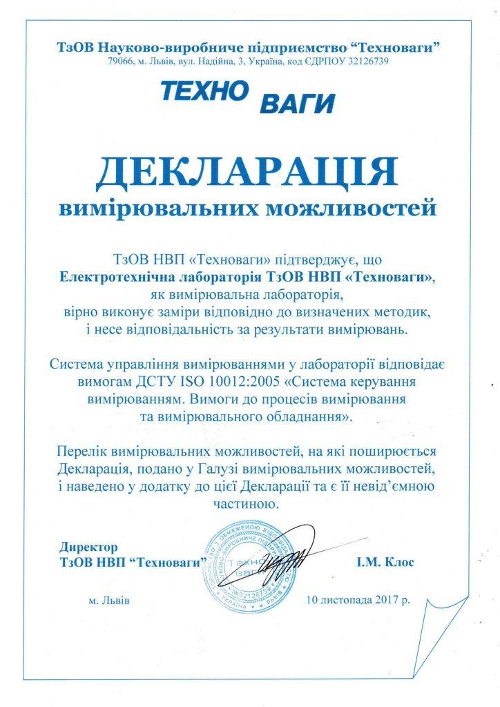 Декларація вимірювальних можливостей