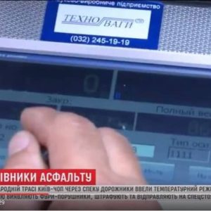 """Mobile scales in the news """"ТСН"""""""
