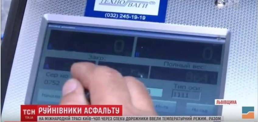 "Mobile scales in the news ""ТСН"""